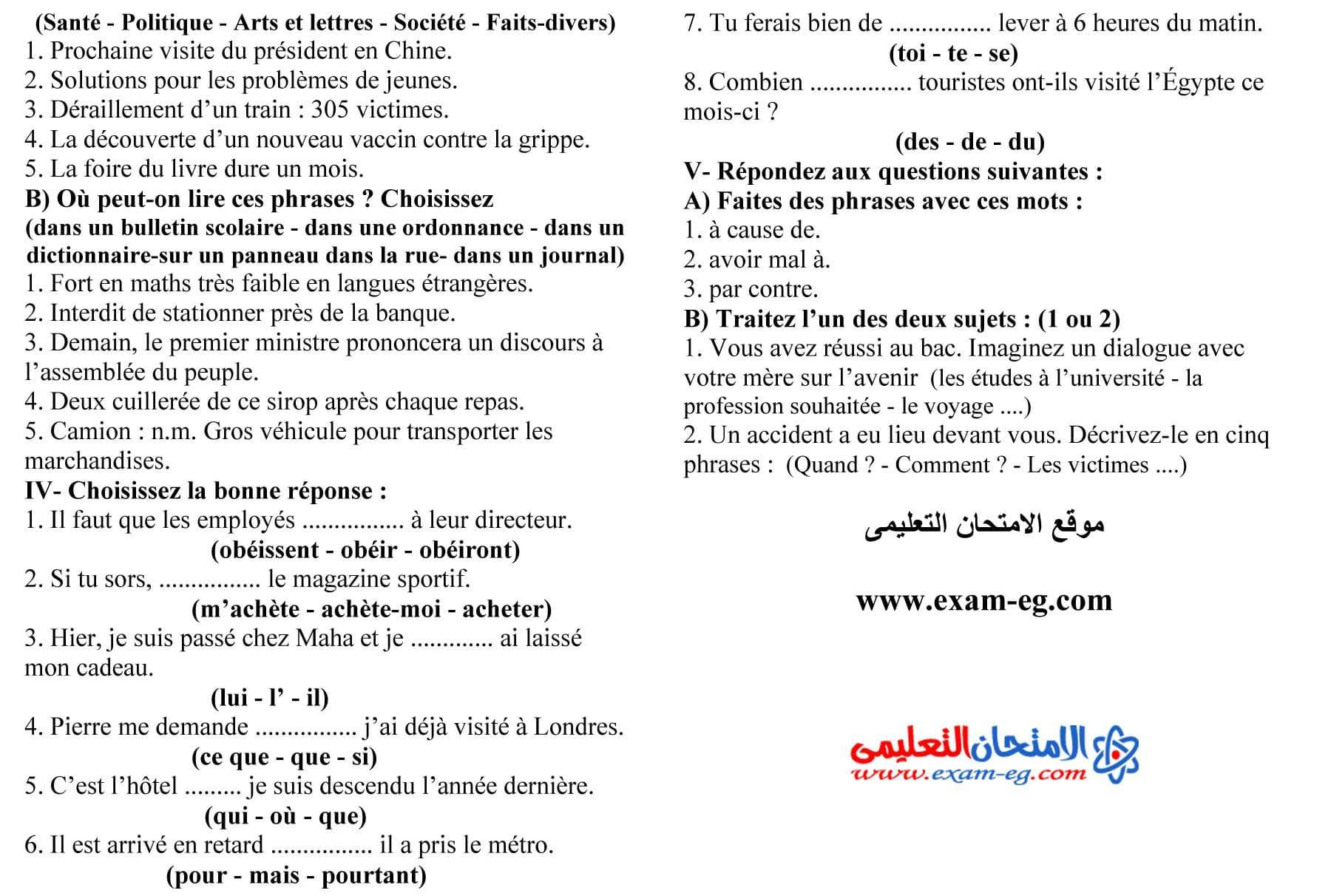 exam-eg.com_1429280631412.jpg