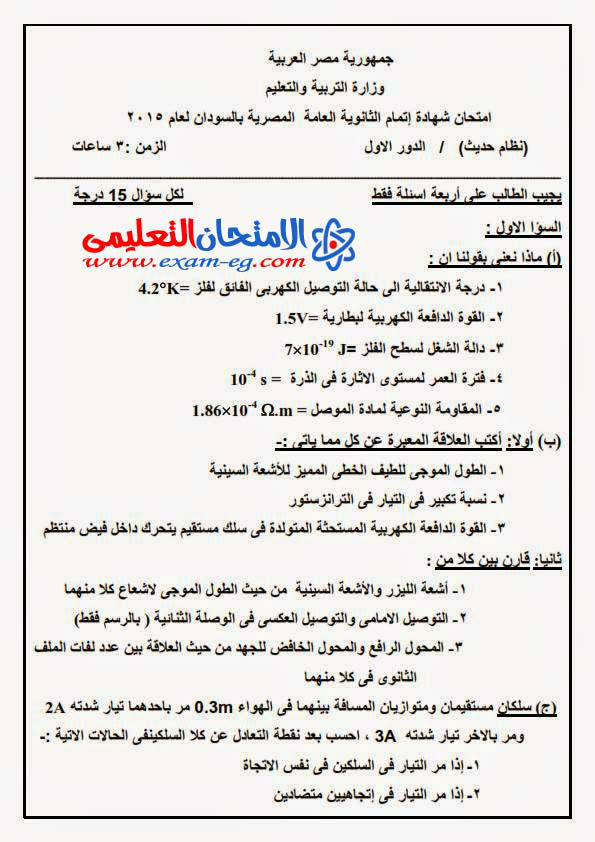 exam-eg.com_1429287060181.jpg