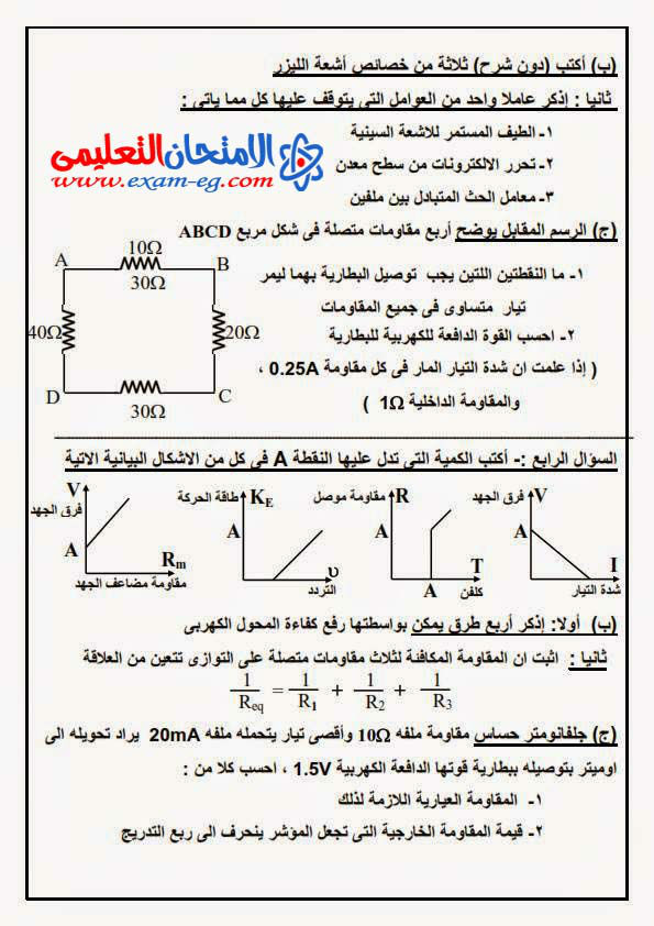 exam-eg.com_1429287060213.jpg