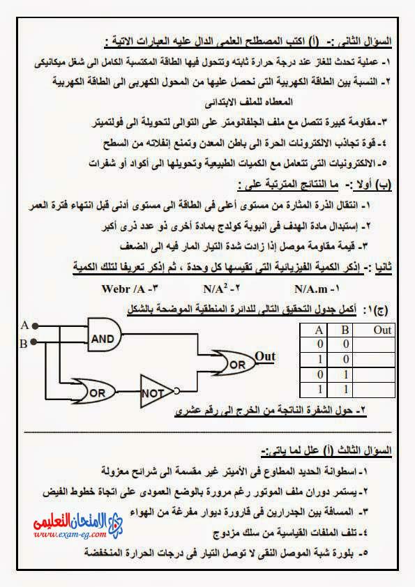 exam-eg.com_142928706022.jpg