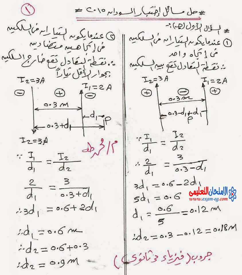 exam-eg.com_1429287148591.jpg