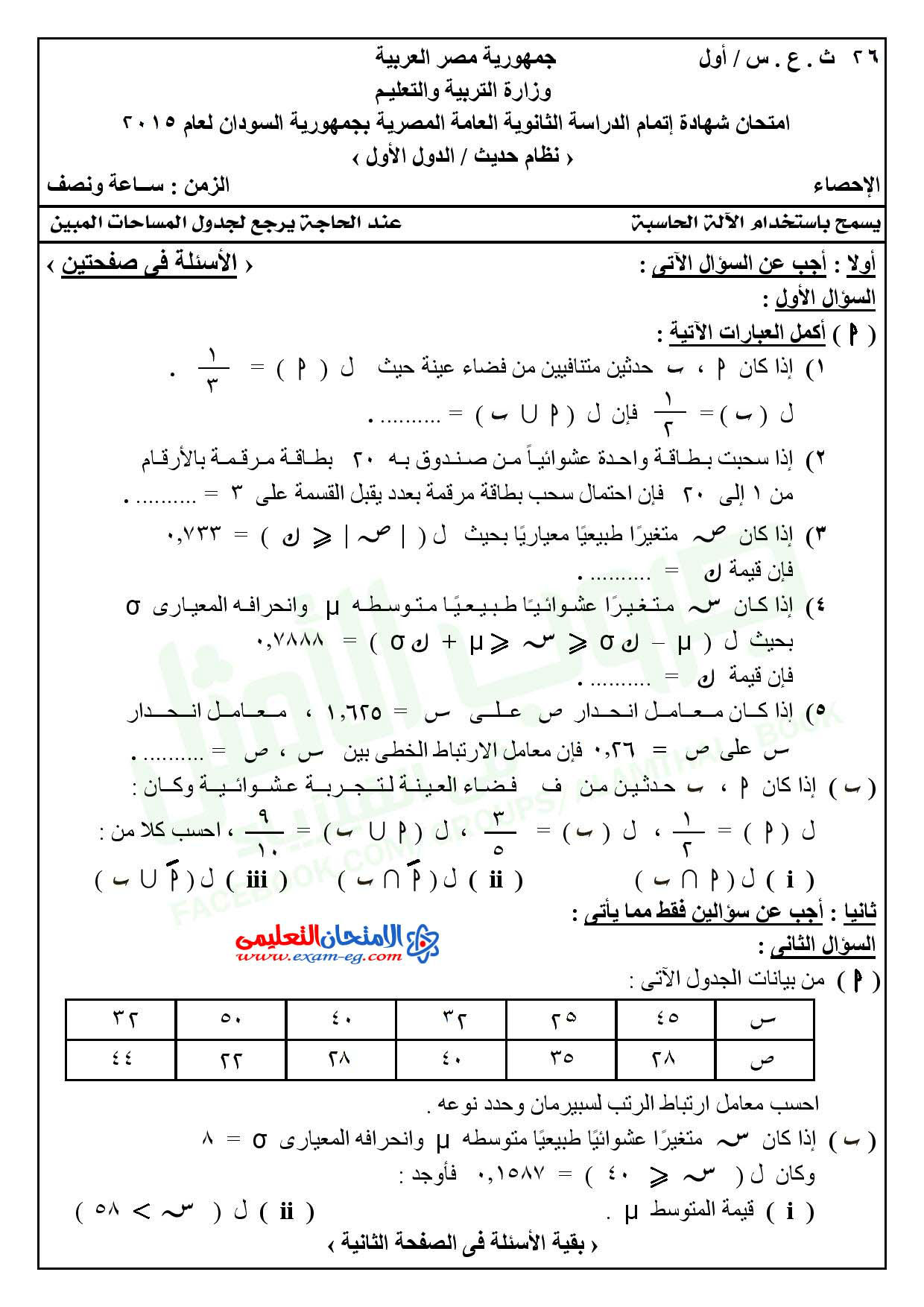 exam-eg.com_1429366926071.jpg