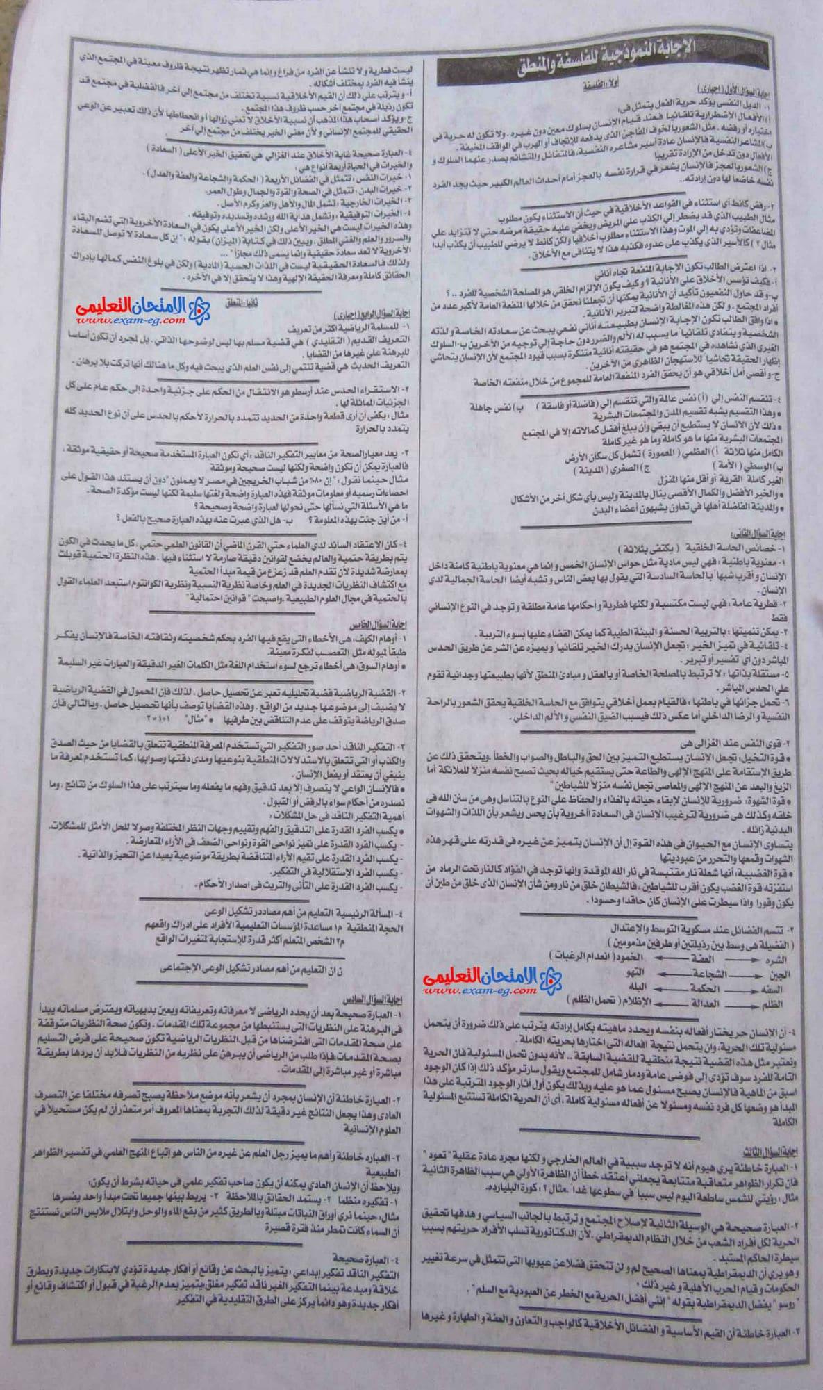 exam-eg.com_1429714442171.jpg