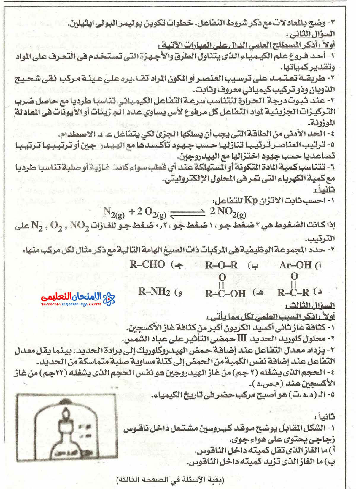exam-eg.com_1429843030052.jpg