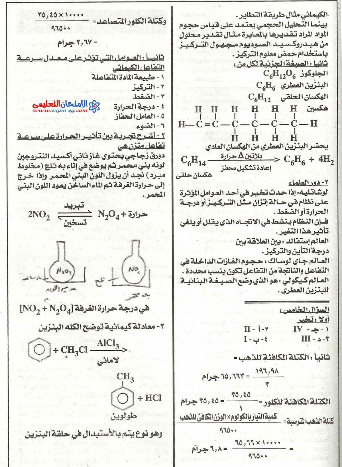 exam-eg.com_1429843030225.jpg