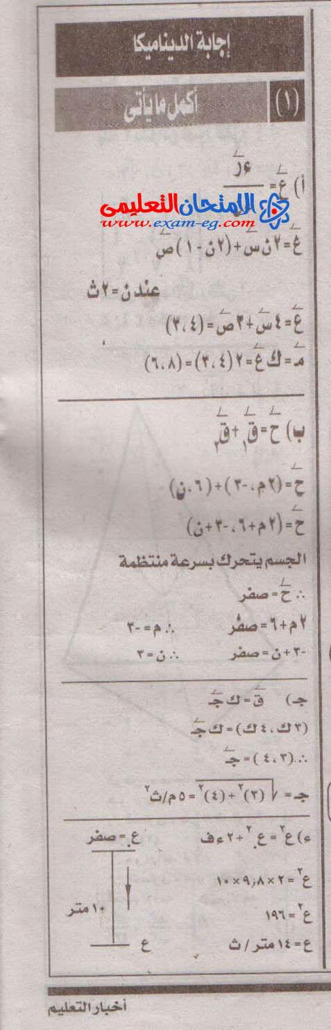 exam-eg.com_1429845072463.jpg