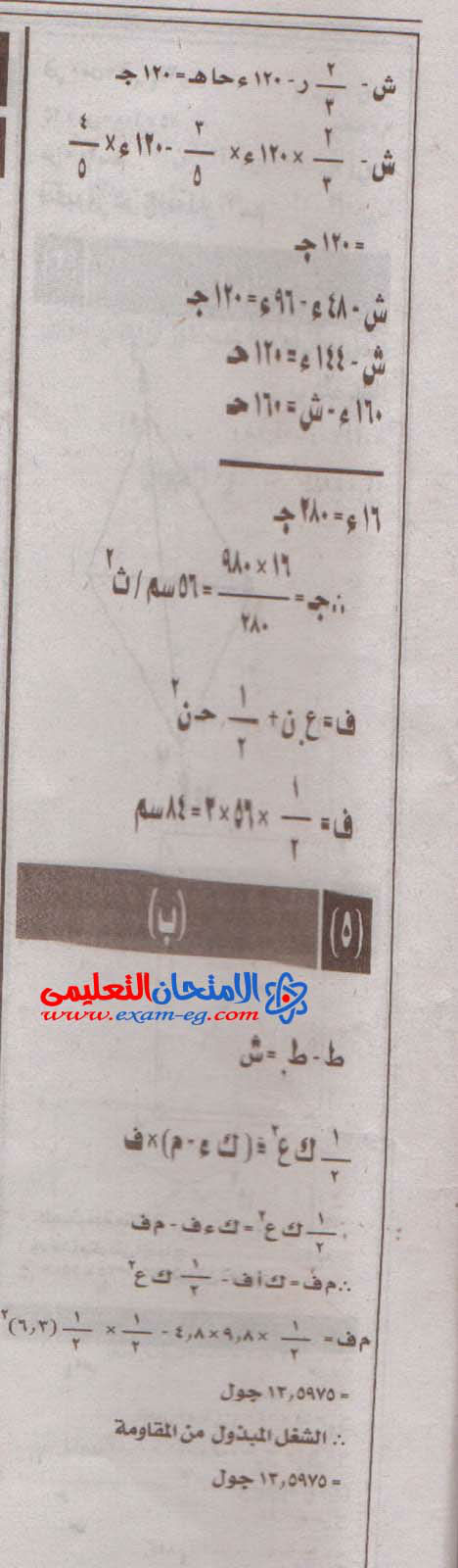 exam-eg.com_1429845072576.jpg