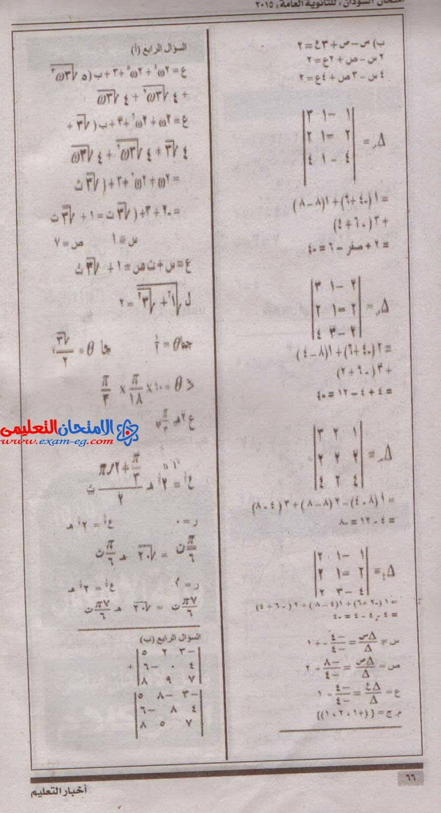 exam-eg.com_1429846664492.jpg