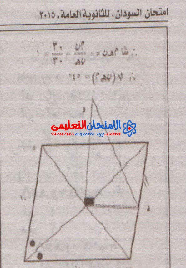 exam-eg.com_1429846664574.jpg