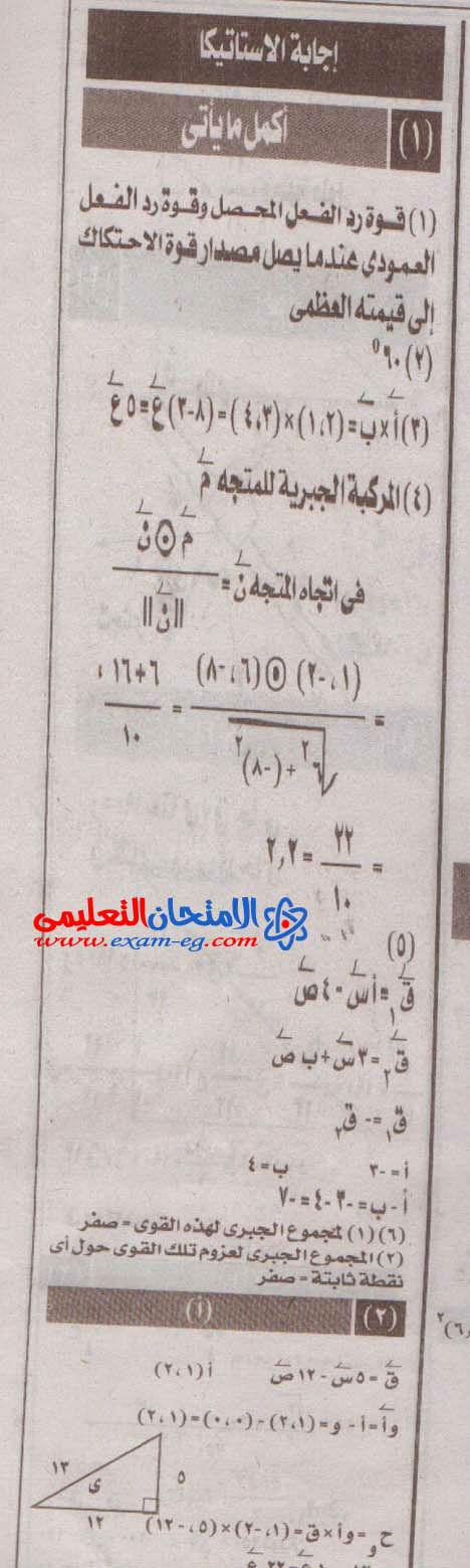 exam-eg.com_1429847573273.jpg