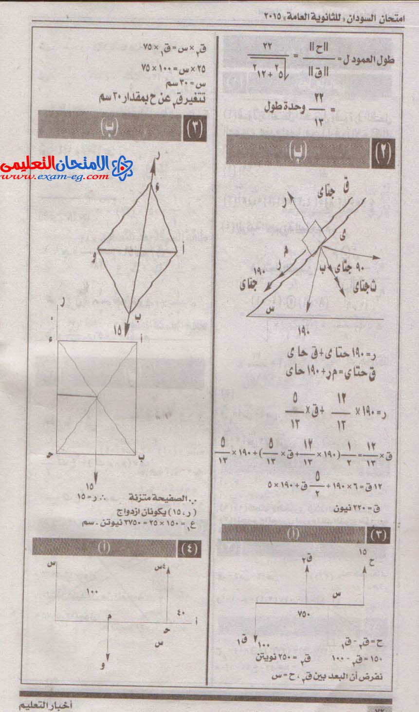 exam-eg.com_1429847573344.jpg