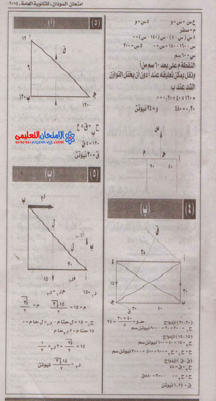 exam-eg.com_1429847573375.jpg
