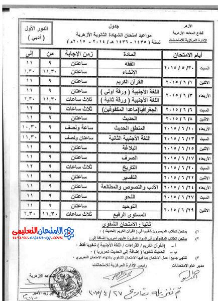 exam-eg.com_1430227208811.jpg