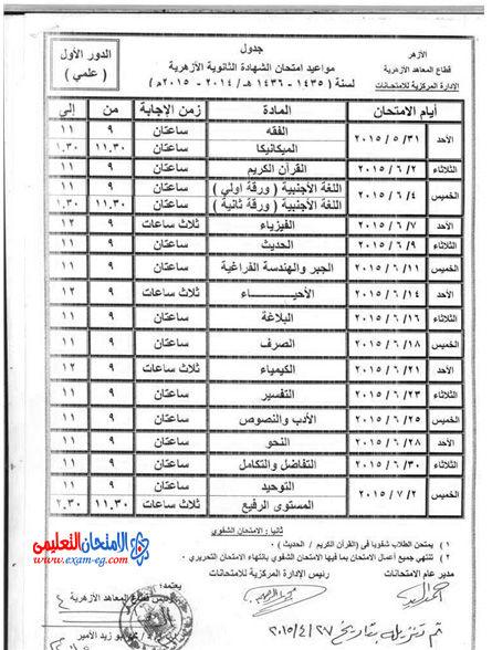 exam-eg.com_1430227208972.jpg