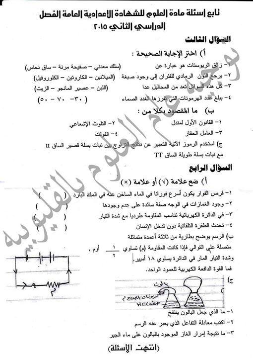 exam-eg.com_1430959014582.jpg