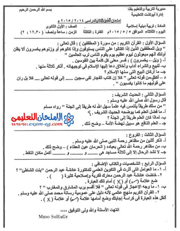 exam-eg.com_14309591901.jpg