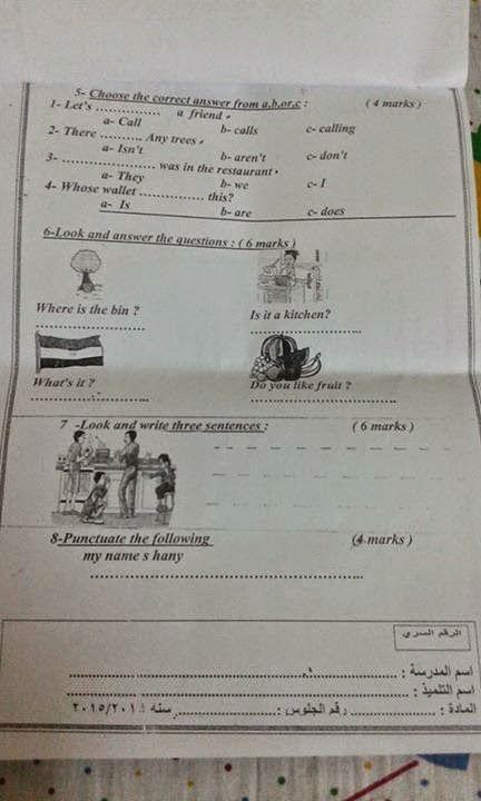 exam-eg.com_1430959252442.jpg