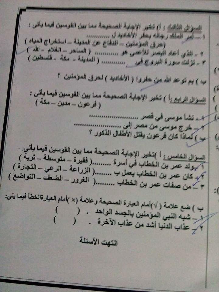 exam-eg.com_1430960958292.jpg