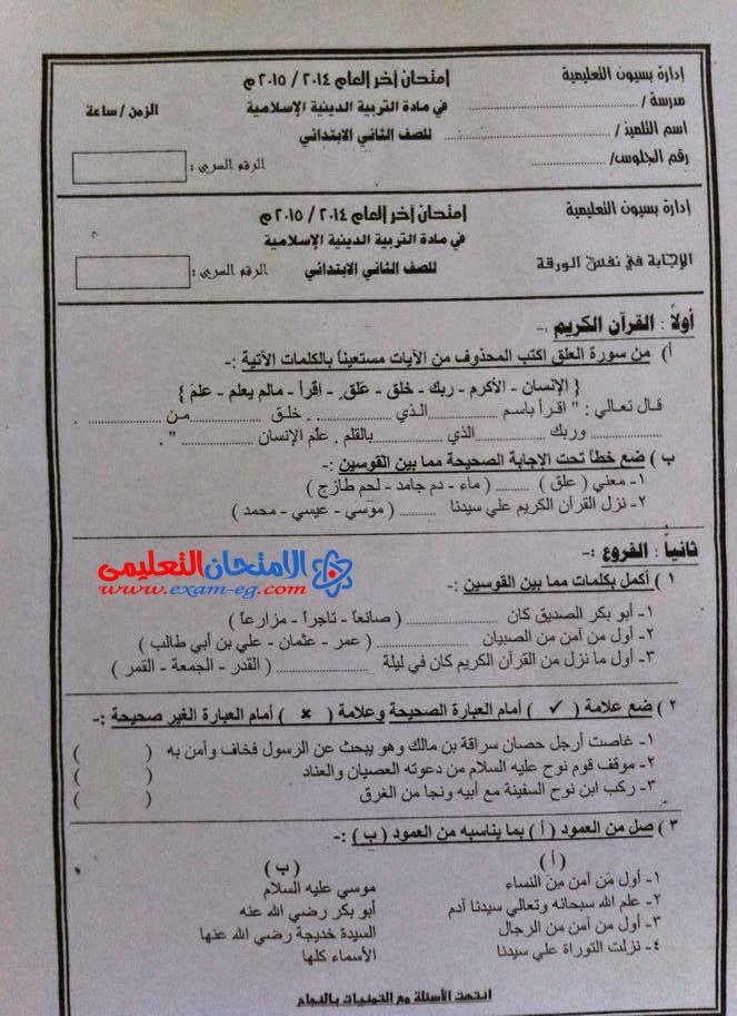 exam-eg.com_1431238005831.jpg
