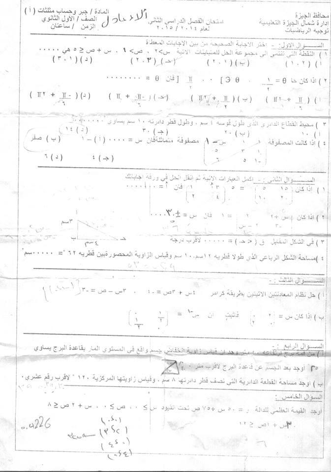 exam-eg.com_1431376210741.jpg