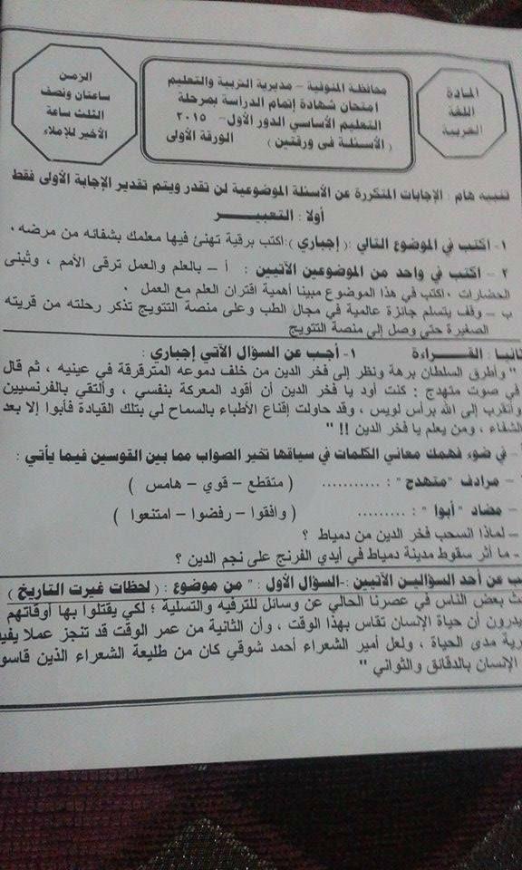 exam-eg.com_1431703984571.jpg