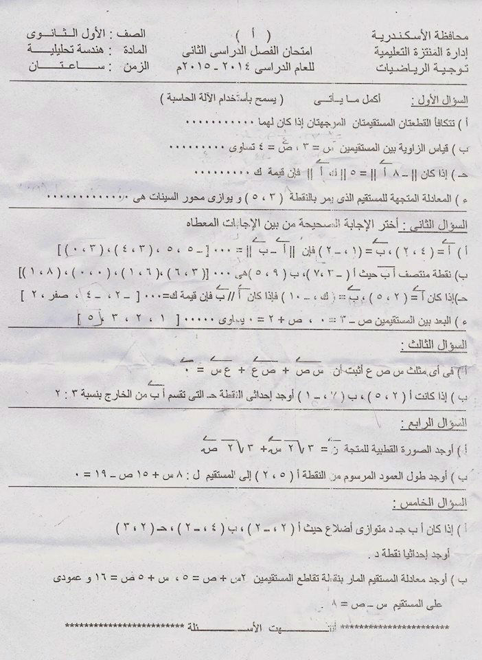 exam-eg.com_1431704088641.jpg