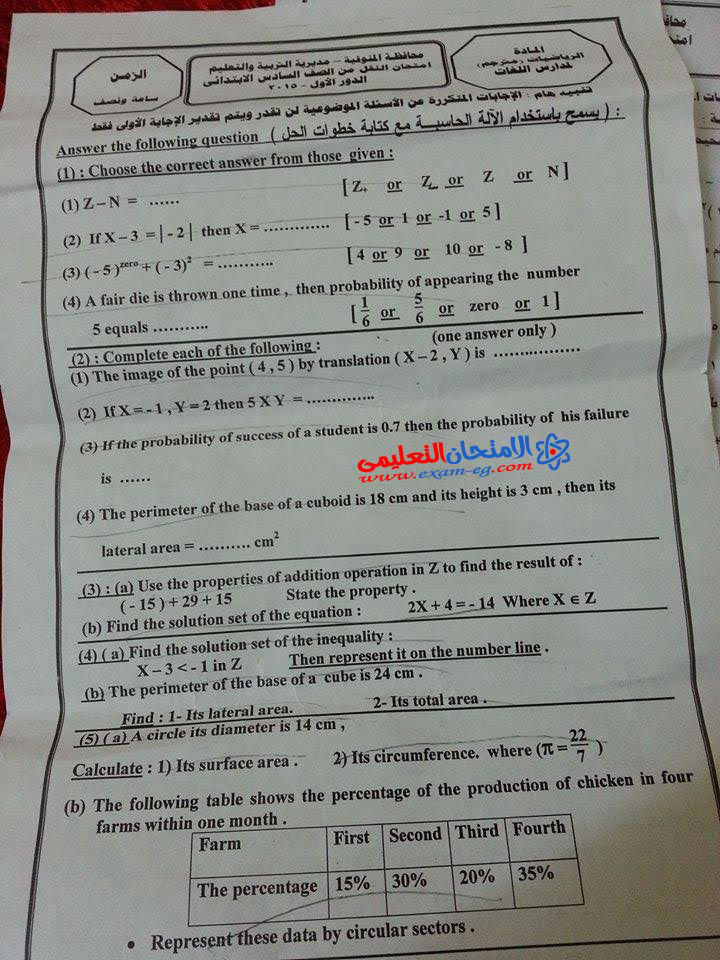 exam-eg.com_1431964549852.jpg