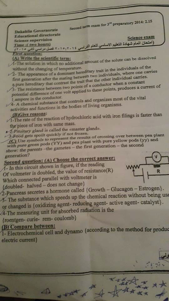 exam-eg.com_1432218062491.jpg