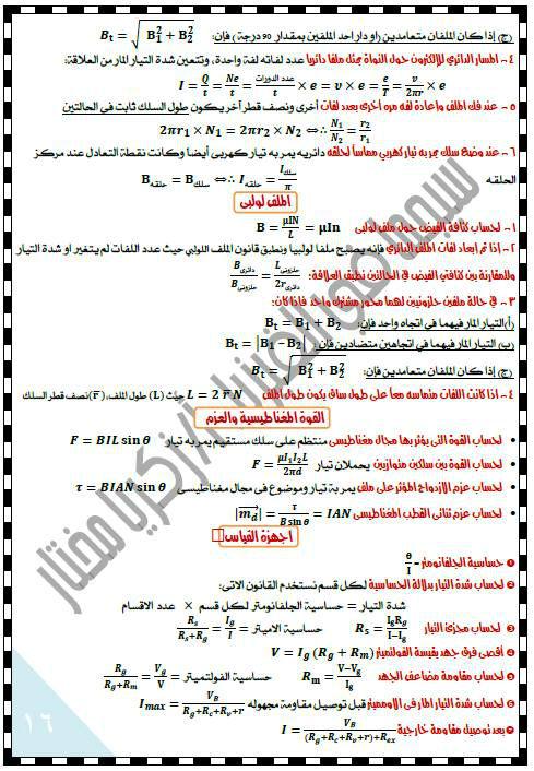 exam-eg.com_1432392864692.jpg