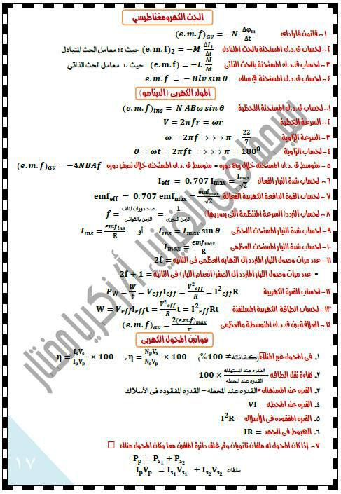 exam-eg.com_1432392864784.jpg