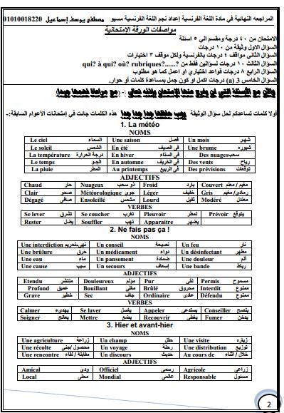 exam-eg.com_143302264211.png