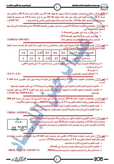 exam-eg.com_1433101182891.png