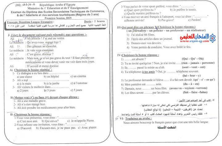 exam-eg.com_1433253304041.jpg