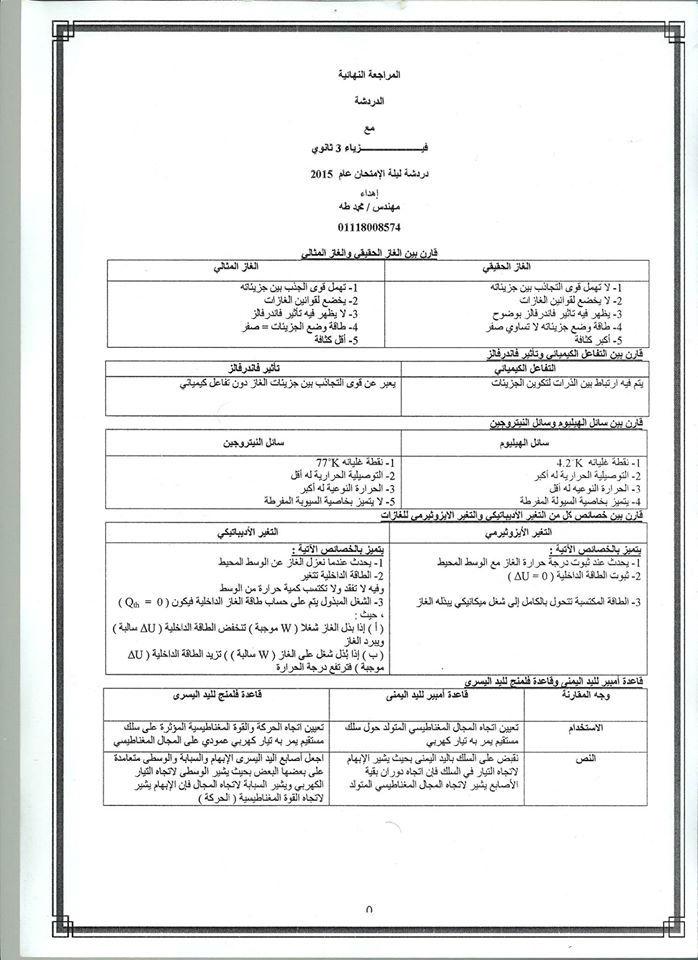 exam-eg.com_1433379987191.jpg