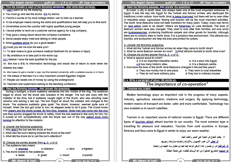 exam-eg.com_1433640493091.png