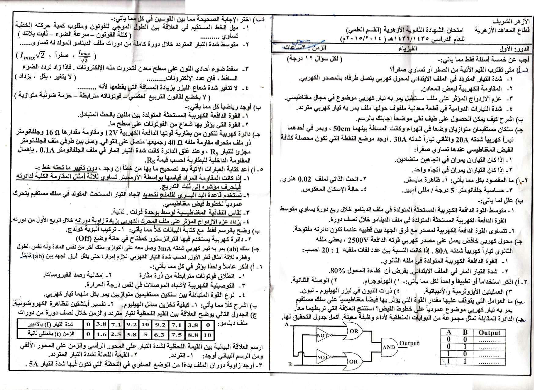 exam-eg.com_143376907111.jpg