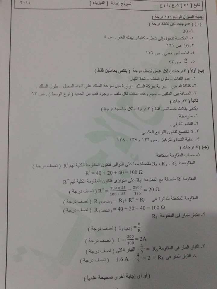 exam-eg.com_1434299825614.jpg