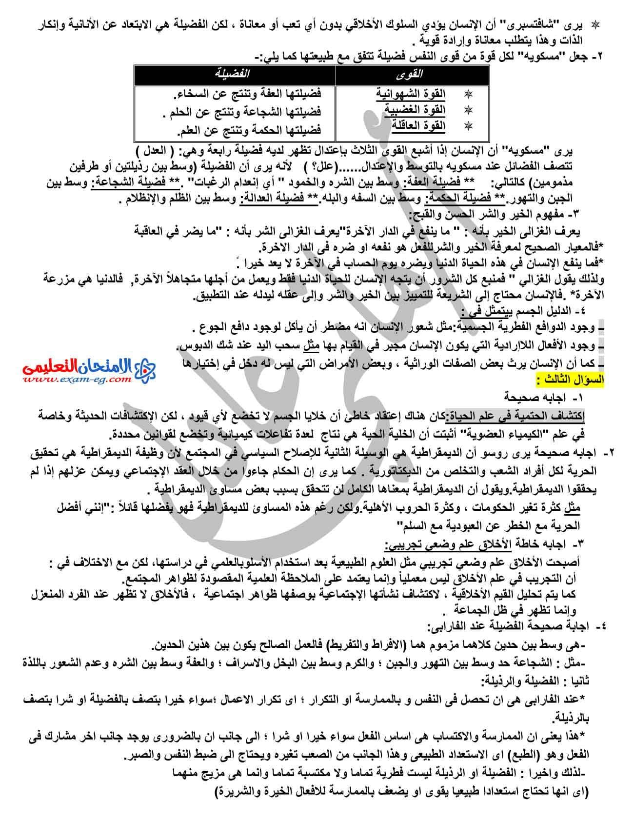 exam-eg.com_1434301219632.jpg