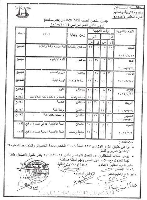 exam-eg.com_143572795761.jpg