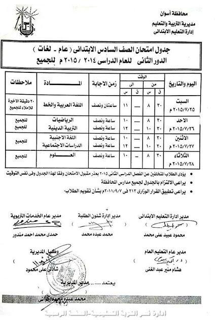 exam-eg.com_1435727957612.jpg
