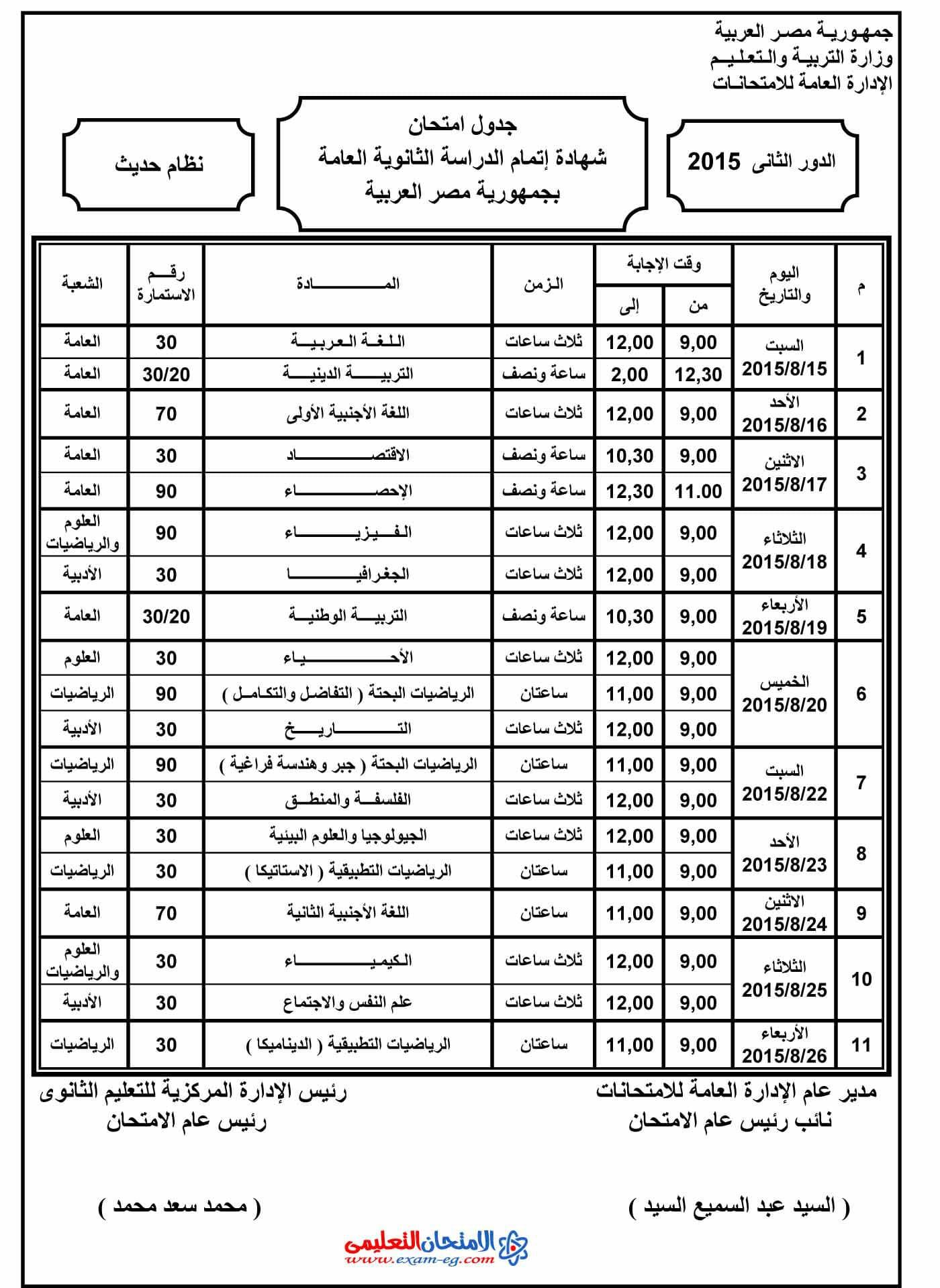 exam-eg.com_1435766761251.jpg