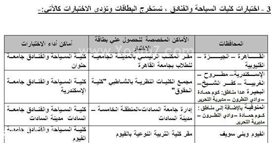 exam-eg.com_1436193343627.jpg