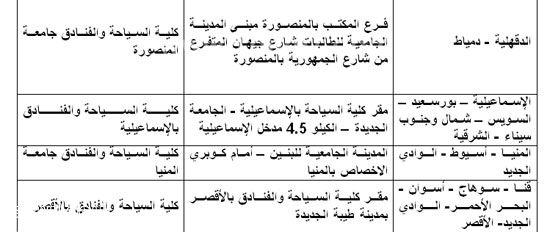 exam-eg.com_1436193343638.jpg