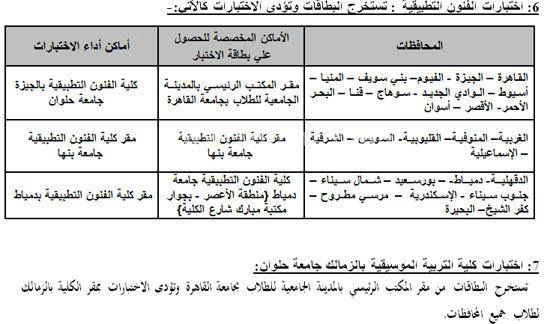 exam-eg.com_14361933436913.jpg