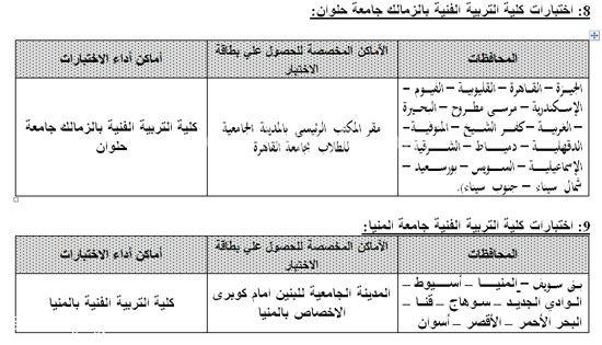 exam-eg.com_1436193343714.jpg