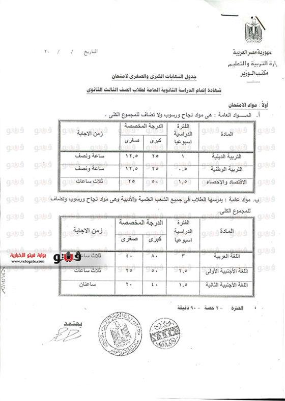 exam-eg.com_1436900644323.jpg
