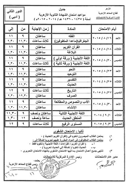 exam-eg.com_1437560698241.png