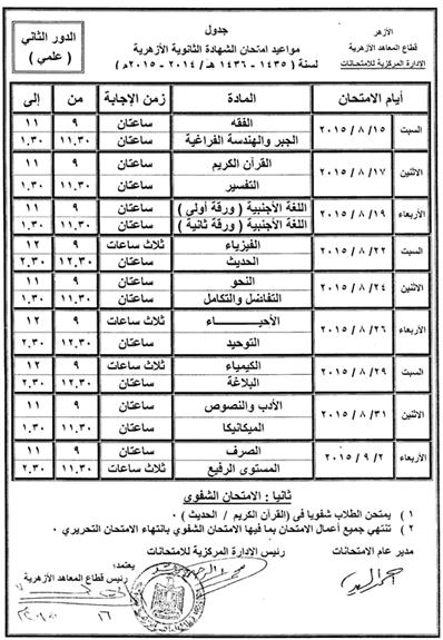 exam-eg.com_1437560698342.png