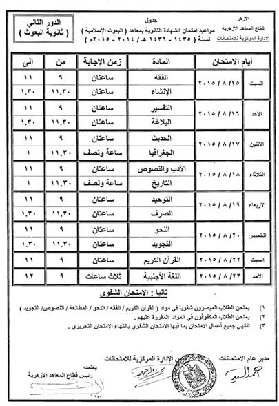 exam-eg.com_1437560757592.png