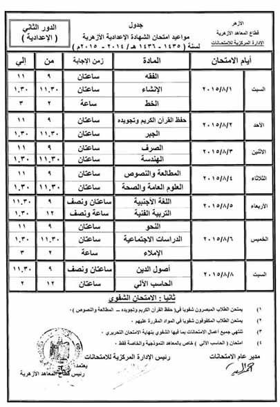 exam-eg.com_1437561098272.jpg